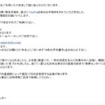 佐川急便からのレイルヨーロッパのメール