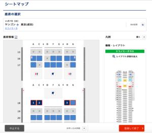ヤンゴン→成田便シートマップ