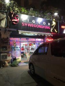 ヤンゴンの酒屋