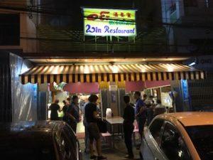 ミャンマー料理レストラン