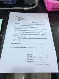 ミャンマーでの銀行口座開設書類の追加