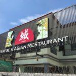 和食レストラン城でランチ