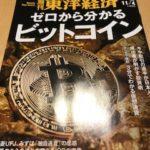 ビットコインの書籍