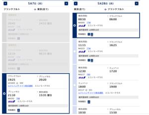海外発券の航空券を見積もり