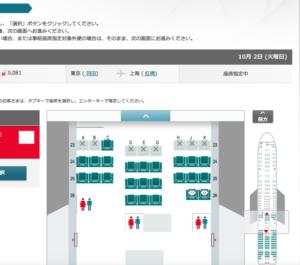 JALの特典航空券変更