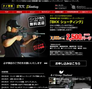 バンコクの射撃場の予約画面