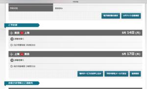 JALのウェブサイト