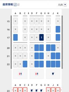 ANAのオンラインチェックインでプレミアムエコノミー席を選択