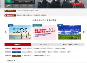 JALのHPのトップページ