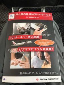 機内Wi-fi利用説明書類