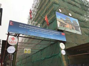ネパールの文化財修復に中国のサポート