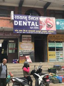 近くにある小さい歯医者