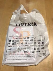 TSUTAYAでスペイン語の本を購入