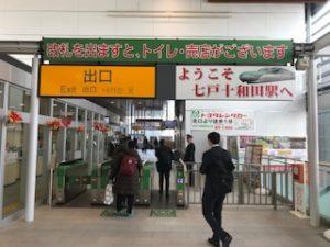 青森県の七戸十和田駅に到着