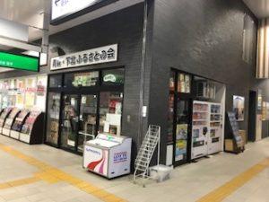 駅の売店は19時半ですでに閉店