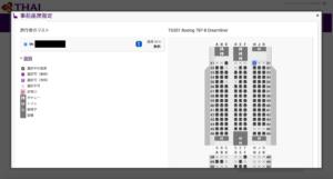 TGの座席選択画面で非常口席ゲット