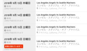 ロサンゼルスでの対戦カード