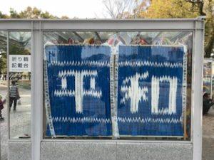 広島の平和の千羽鶴