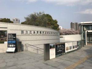国立広島原爆死没者追悼平和祈念館外観