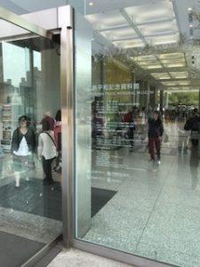 広島平和記念資料館入口