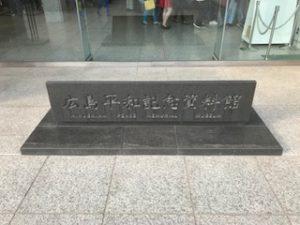 平和記念公園の看板