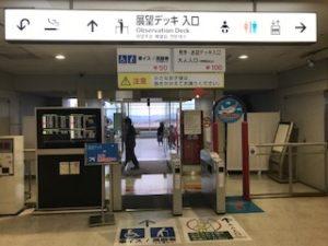 広島空港の展望デッキ
