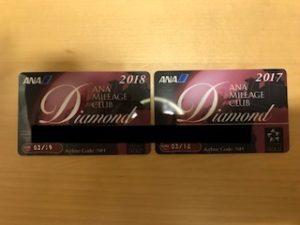 ANAダイヤモンド会員のカードが更新