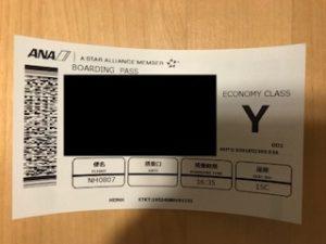 ANAの搭乗券