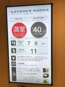 羽田空港のシャワールーム