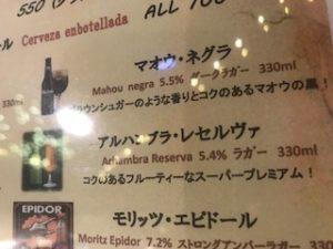 スペインの地ビールの銘柄
