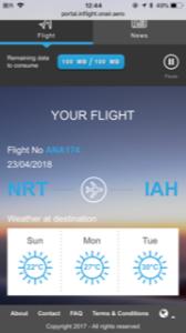 機内Wifi接続画面