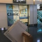 羽田空港国際線ターミナルクリニック