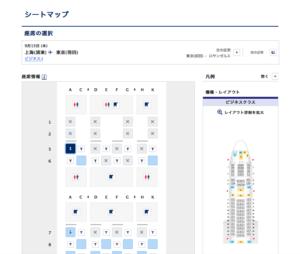 ANA上海→羽田線のシートマップ