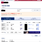 ANA成田ー瀋陽線予約完了