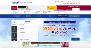 ANAのホームページのトップページ