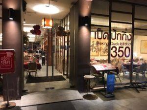バンコクで北京ダックが安い店