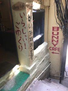 ランチに入ったBunny Cafe