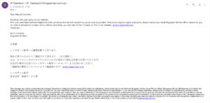 シンガポール航空のメール