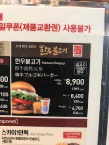 韓国のプルコギバーガー