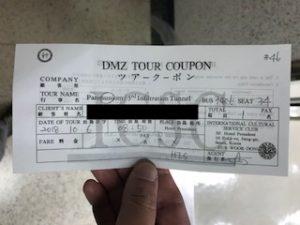 DMZツアーのクーポン券