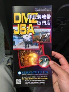 DMZツアーのパンフレット