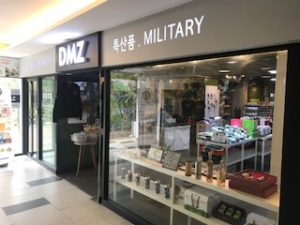 DMZのミリタリー売り場