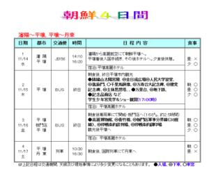 朝鮮旅行旅程表