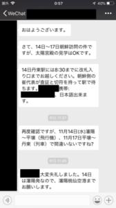 北朝鮮のwe chatメール1