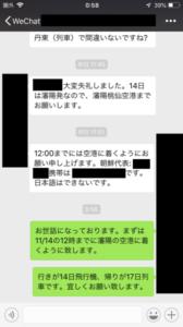 北朝鮮旅行のwe chatメール2