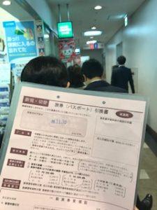 印紙売り場の列に並んだ