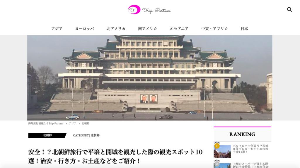 海外旅行のブログサイトにて・初めてライターとして記事がデビュー!